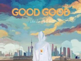 李宇春《Good Good》高品质音乐mp3-百度网盘下载-江城亦梦