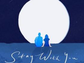 林俊杰 / 孙燕姿《Stay With You (英文版)》高品质音乐mp3-百度网盘下载-江城亦梦