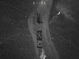 Li-2c《火海》小众音乐专题系列-下载