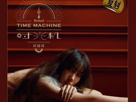 刘瑞琦《爱上未来的你》热门翻唱单曲-高品质MP3-下载