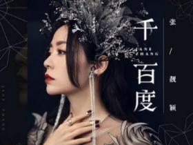 张靓颖《千百度》[FLAC无损音乐+高品质mp3]-歌词-百度网盘下载-江城亦梦