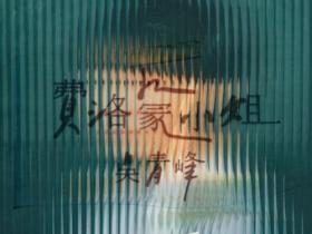 吴青峰《费洛蒙小姐》高品质音乐mp3-百度网盘下载-江城亦梦