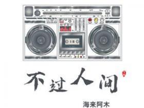 海来阿木《不过人间》高品质音乐mp3-百度网盘下载-江城亦梦