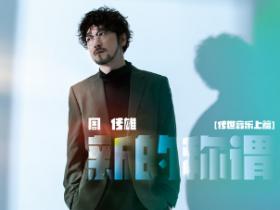 周传雄《新的称谓》高品质音乐mp3-百度网盘下载-江城亦梦