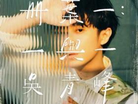 吴青峰《册叶一:一与一》音乐专辑-百度网盘下载-江城亦梦