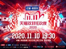 【2020.双11晚会名单】2020天猫双十一超级秀晚会阵容强大、名单已公布