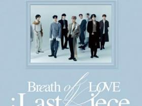 GOT7《Breath of Love : Last Piece》音乐专辑-百度网盘下载-江城亦梦