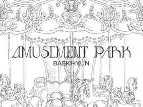 边伯贤《游乐园 (Amusement Park)》[FLAC无损音乐+高品质mp3]-歌词-百度网盘/阿里云盘下载-江城亦梦