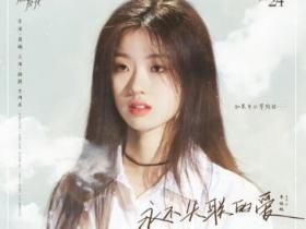 单依纯《永不失联的爱 (正式版)》热门翻唱单曲-高品质MP3-下载