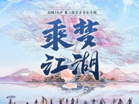 《剑网3·乘梦江湖》影视剧原声大碟-音乐专辑mp3-百度云网盘下载-江城亦梦