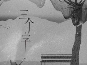 阿冗《三个字》小众音乐专题系列-下载