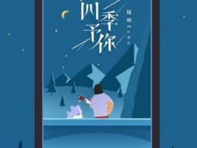程响《四季予你》小众音乐专题系列-下载