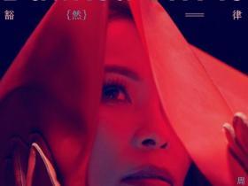 周蕙《豁然律》音乐EP专辑-百度网盘下载-江城亦梦