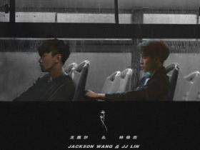 王嘉尔/林俊杰《过》[FLAC无损音乐+高品质mp3]-歌词-百度网盘下载-江城亦梦