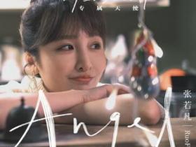 张若凡《专属天使》热门翻唱单曲-高品质MP3-下载