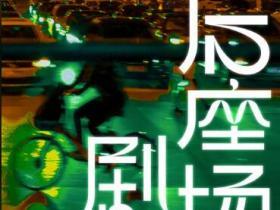 易烊千玺《后座剧场》音乐专辑-百度网盘下载-江城亦梦
