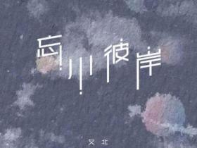 艾北《忘川彼岸》热门翻唱单曲-高品质MP3-下载
