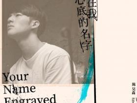 陈昊森《刻在我心底的名字》小众音乐专题系列-下载