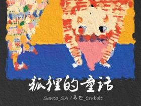 Santa_SA / 马也_Crabbit《狐狸的童话》小众音乐专题系列-下载-江城亦梦