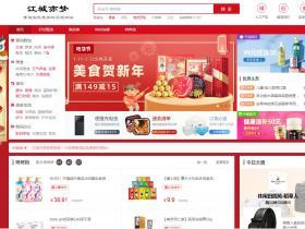 【最新公告】江城优选-查淘宝优惠券的正规网站