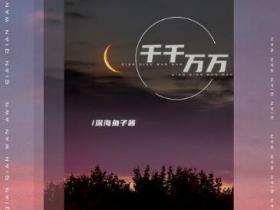 深海鱼子酱《千千万万》小众音乐专题系列-下载