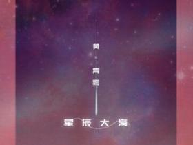 黄霄雲《星辰大海》高品质mp3-网盘下载-江城亦梦