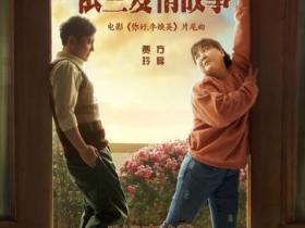 方磊 / 贾玲《依兰爱情故事》高品质mp3-网盘下载-江城亦梦