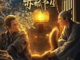 《赤狐书生》电影原声大碟-百度网盘下载-江城亦梦