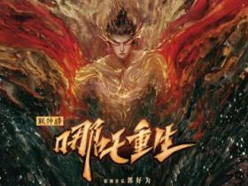 《新神榜:哪吒重生》电影原声大碟-百度网盘下载-江城亦梦