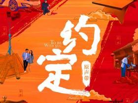 《约定》影视剧原声大碟-百度网盘下载-江城亦梦