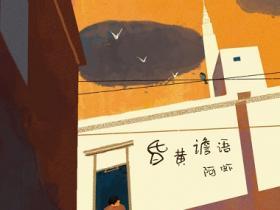 阿虾《昏黄谵语》小众音乐专题系列-下载-江城亦梦