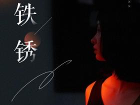 不才《铁锈》小众音乐专题系列-下载-江城亦梦