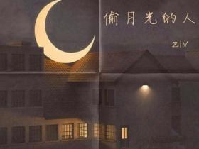 ZIV《偷月光的人》小众音乐专题系列-下载-江城亦梦