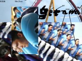 周笔畅《Get Away》高品质mp3-网盘下载-江城亦梦