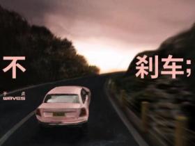 W8VES / 于贞《不刹车》说唱精选系列-下载-江城亦梦