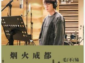 毛不易《烟火成都》高品质mp3-网盘下载-江城亦梦