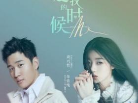 单依纯 / 周兴哲《爱我的时候》高品质mp3-网盘下载-江城亦梦