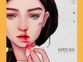 棉子《别再对我好》热门翻唱单曲-高品质MP3-下载-江城亦梦