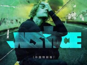 Justin Bieber《Justice (中国特别版)》音乐数字专辑-网盘下载-江城亦梦