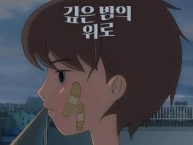 B.I (金韩彬)《깊은 밤의 위로 (Midnight Blue) (LOVE STREAMING)》音乐EP专辑-网盘下载-江城亦梦