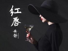 安静《红唇》小众音乐专题系列-下载-江城亦梦