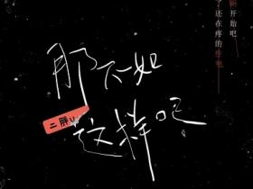 二胖u(王訫)《那不如这样吧》小众音乐专题系列-下载-江城亦梦