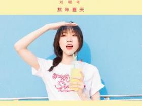 刘瑞琦《海芋恋》热门翻唱单曲-高品质MP3-下载-江城亦梦