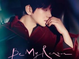 黄致列《Be My Reason》音乐数字专辑-网盘下载-江城亦梦