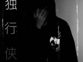 BigYear大年《独行侠》说唱精选系列-下载-江城亦梦