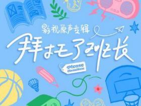 《拜托了班长》影视原声专辑-百度网盘下载-江城亦梦