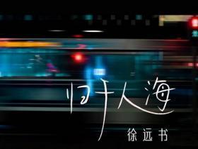 徐远书《归于人海》小众音乐专题系列-下载-江城亦梦