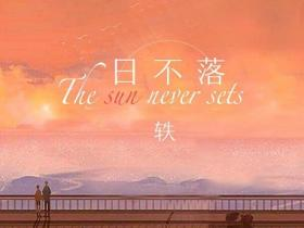 轶《日不落(温柔版)》热门翻唱单曲-高品质MP3-下载-江城亦梦