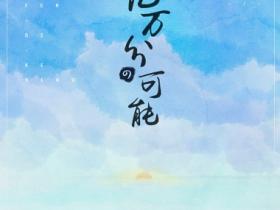 依格依薇《亿万分的可能》小众音乐专题系列-下载-江城亦梦