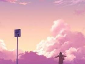 【第78期】元气歌单|带上好心情,现在就出发吧-江城亦梦